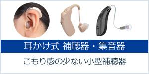 耳かけ式補聴器