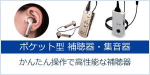 ポケット式補聴器