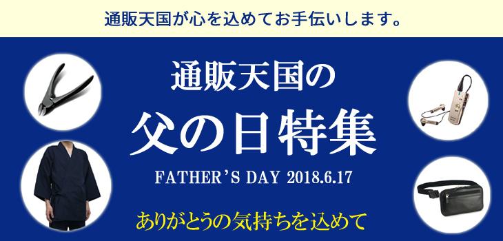 2018年父の日特集