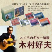 木村好夫こころのギター演歌