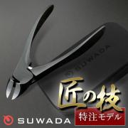 SUWADAつめ切りブラック&メタルケースセット