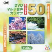 DVDマルチ音声多重カラオケソフトベスト50