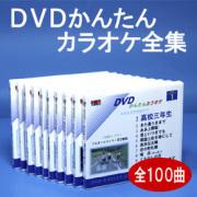 DVDかんたんカラオケ全集DVD10枚組/全100曲