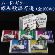 木村好夫昭和歌謡百選