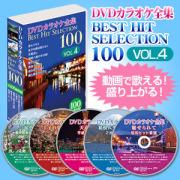 DVDカラオケ全集ベストヒットセレクションvol.04
