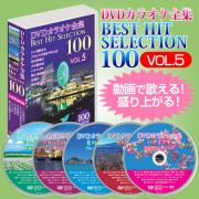 DVDカラオケ全集ベストヒットセレクションvol.05