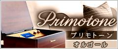 プリモトーン